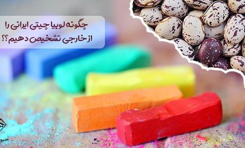تفاوت لوبیا چیتی ایرانی با خارجی