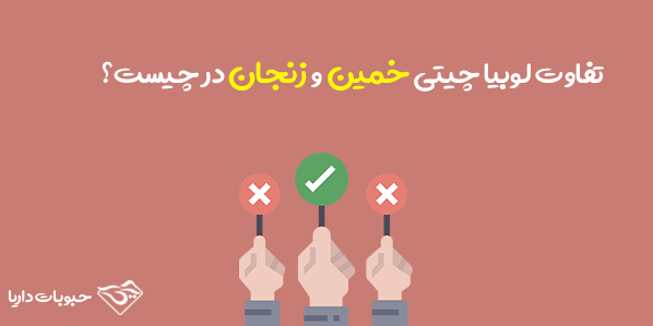تفاوت لوبیا چیتی خمین و زنجان