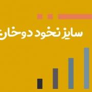 سایز نخود دوخان کرمانشاه