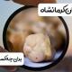مشتریان نخود سه خان کرمانشاه