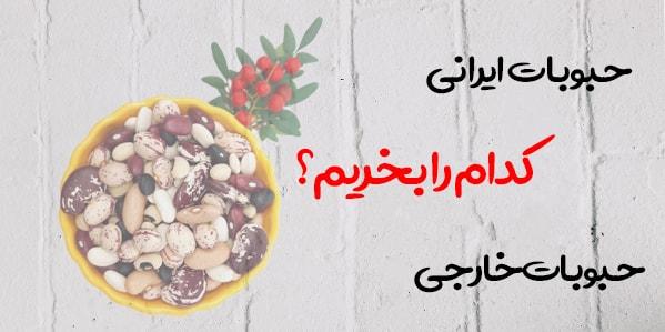 حبوبات ایرانی یا خارجی بخریم؟