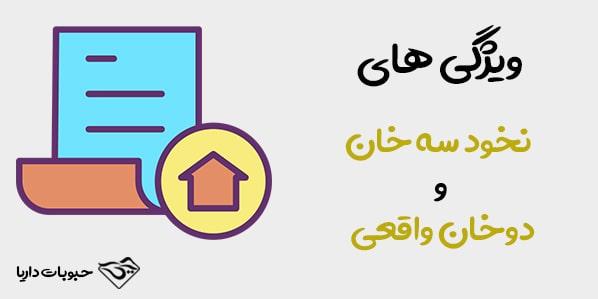 ویژگی نخود دوخان و سه خان کرمانشاه