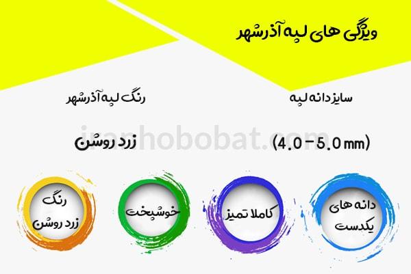 ویژگی های لپه آذرشهر