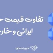 قیمت حبوبات ایرانی و خارجی