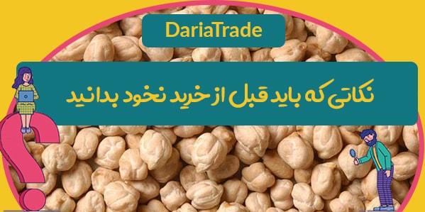 قیمت نخود صادراتی
