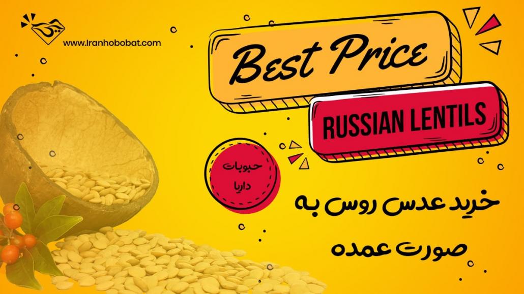 خرید عمده عدس روس