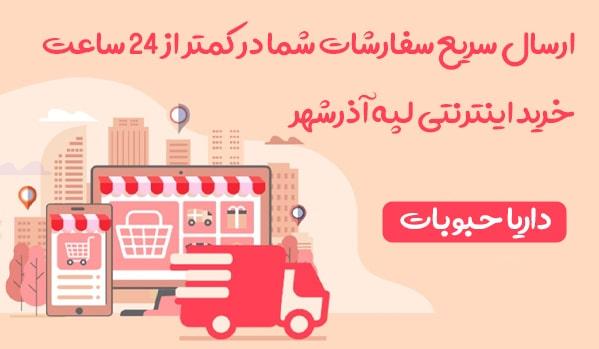فروش فله لپه آذرشهر
