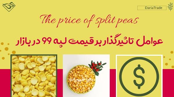 فروش لپه آذرشهر