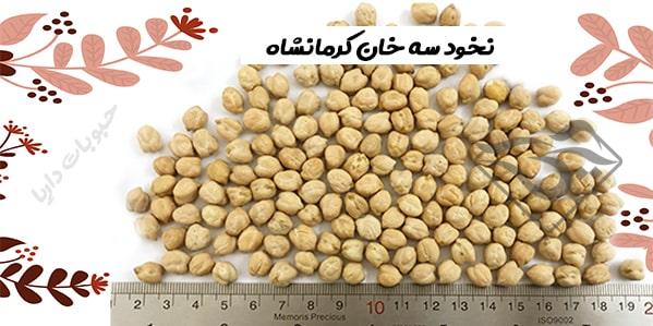 فروش نخود سه خان کرمانشاه