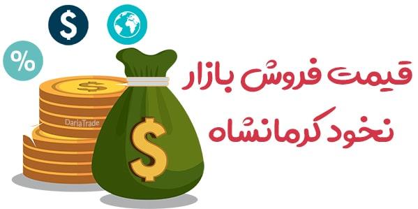 قیمت فروش نخود کرمانشاه