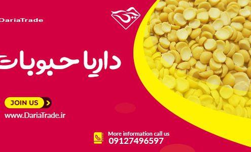 فروش انواع لپه آذرشهر